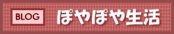 ブログ・ぽやぽや生活