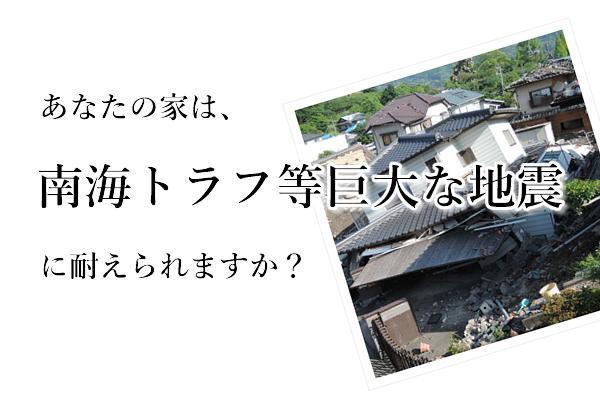 あなたの家は、南海トラフ等巨大地震に耐えられますか?