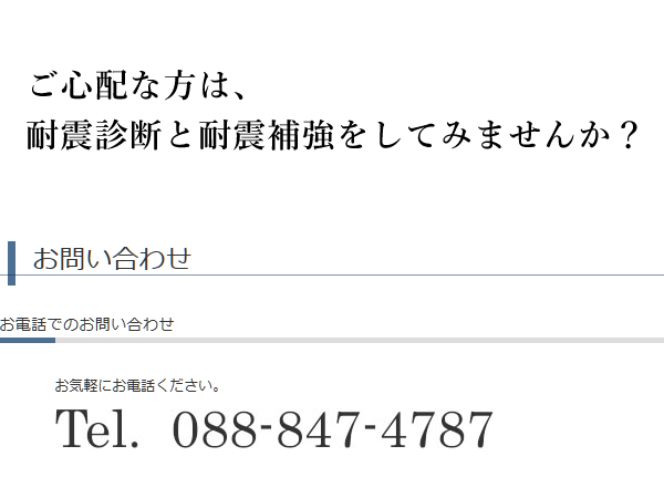 tel:088-847-4787